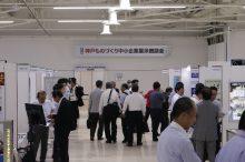 神戸ものづくり中小企業展示商談会