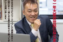 nennmatsu_saka_aisatsu