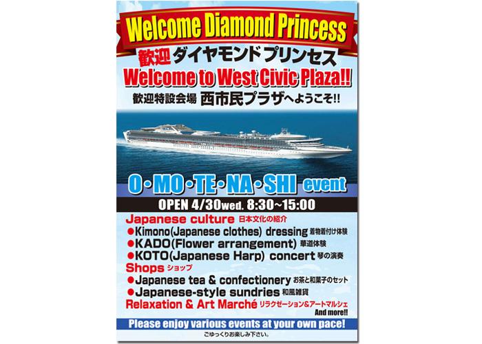 140425_舞鶴市商工観光課_ダイヤモンドプリンセス寄港おもてなしイベント看板
