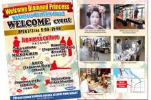 140702_舞鶴市商工観光課_ダイヤモンドプリンセス_WELCOME-event_看板