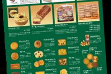 140826_ラクロシェット_焼き菓子商品リスト