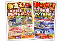車検の速太郎 福知山店車検鈑金の速太郎新聞折込チラシ
