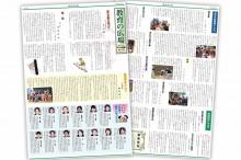舞鶴市立池内小学校_PTA会報「教育の広場/第131号」