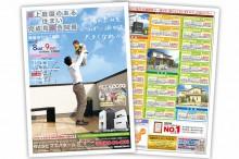 株式会社マエダホーム屋上庭園のある住まい完成見楽会開催の新聞折込チラシ