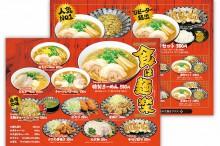 麺楽様「グランドメニュー」