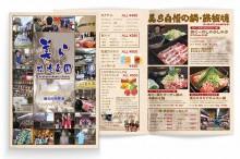 DreamJapan株式会社様「美ら 4店舗 グランドメニュー」