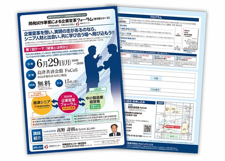 京都試作センター企業変革フォーラムセミナーフライヤー