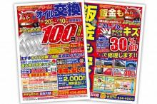 車検の速太郎 福知山店オイル交換100円新聞折込チラシ