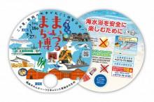 舞鶴市観光商業課様のまいづるまち博の丸うちわ