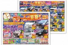 未使用車専門店 ドリーム加古川夏祭り折込チラシ
