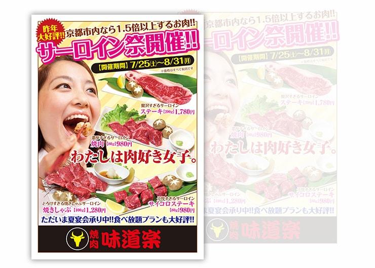 焼肉 味道楽サーロイン祭ポスター