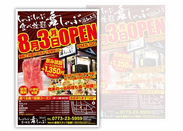 舞しゃぶ福知山店オープン案内新聞折込チラシ