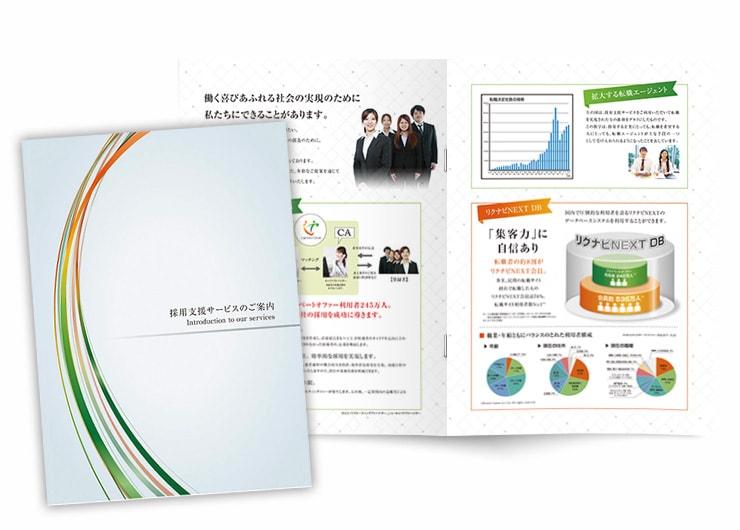株式会社キャリアタイム会社案内パンフレット