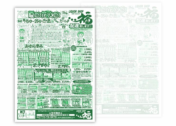 リカーショップ福お盆セール新聞折込チラシ