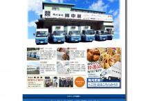 株式会社田中屋WEBサイト