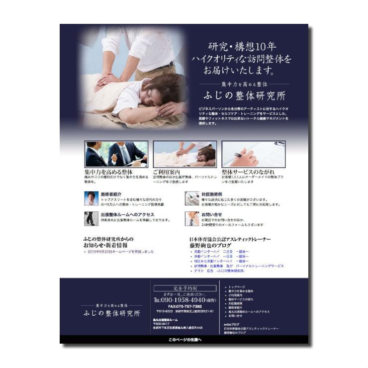ふじの整体研究所WEBサイト