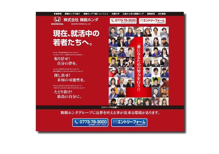 株式会社舞鶴ホンダWEBサイト