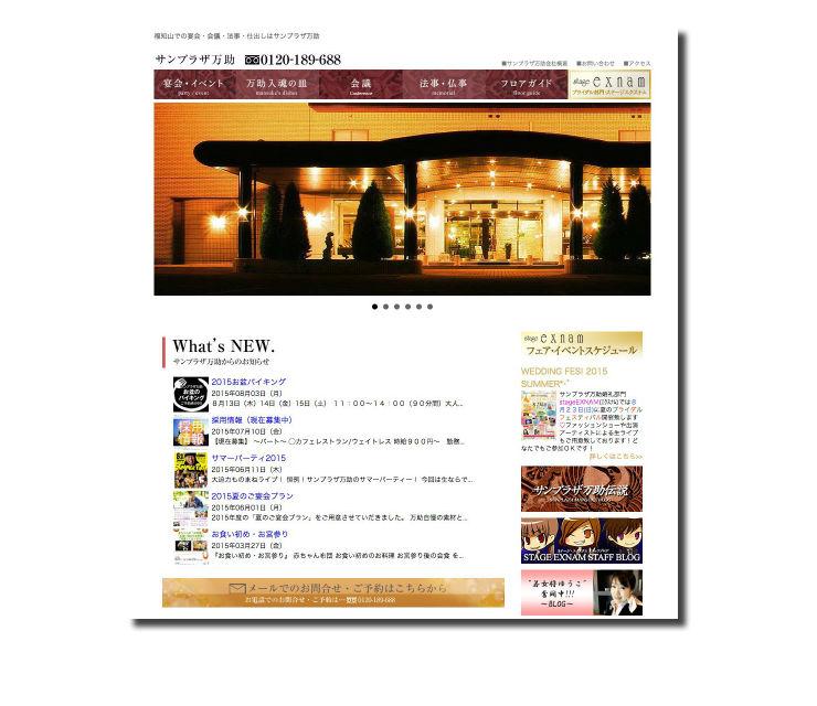 株式会社サンプラザ万助WEBサイト