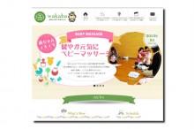 福知山子育て教室わかばWEBサイト