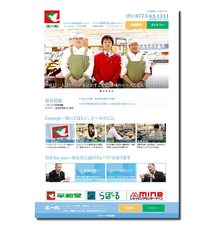株式会社エールWEBサイト