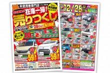 未使用車専門店 ドリーム年内最後の在庫一掃売りつくし新聞折込チラシ