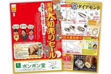 ボンボン堂らぽーる店新春大初売りセールDM