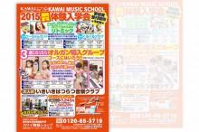 カワイ舞鶴ショップ2015無料体験入学会フライヤー
