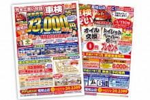 車検の速太郎 福知山店車検が安い新聞折込チラシ
