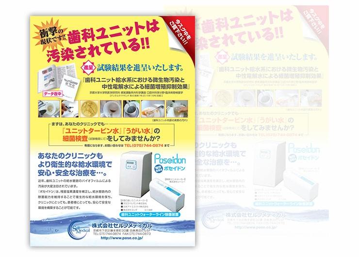 株式会社セルフメディカル歯科ユニットウォーターライン除菌装置ポセイドン紹介DM