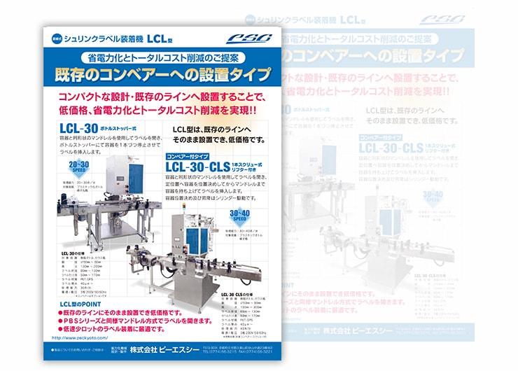 株式会社ピーエスシーLCL型シュリンクラベル装着機単独カタログ