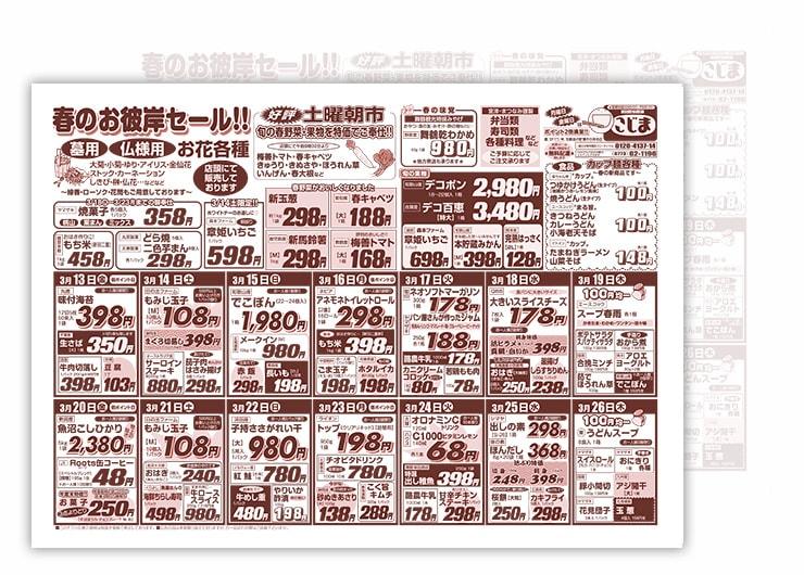 児島食品様のお彼岸セール新聞折込チラシ