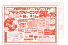 ざ・ほわいと!きんぐ!!ヤマゾエ春のドライクリーニング20%OFF新聞折込チラシ