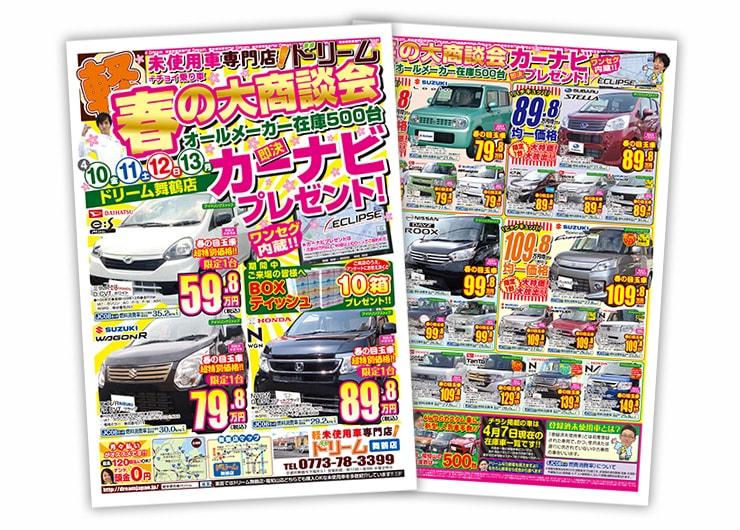 未使用車専門店 ドリーム春の大商談会新聞折込チラシ