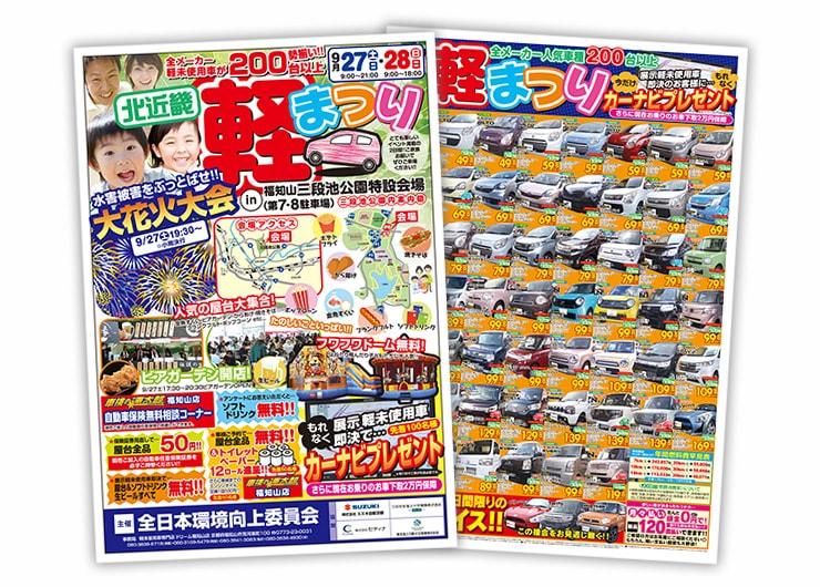 全日本環境向上委員会主催北近畿軽まつりの新聞折込チラシ