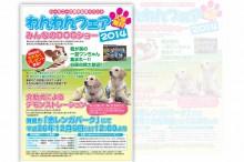 人と動物とのふれあいボランティア ハーモニー主催わんわんフェア2014のポスター