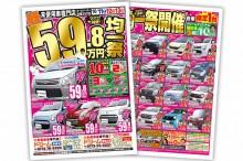 未使用車専門店 ドリーム舞鶴店様・福知山店59.8万円均一祭新聞折込チラシ