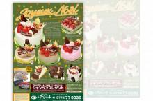 洋菓子倶楽部 ラ・クロシェットクリスマスケーキ新聞折込チラシ