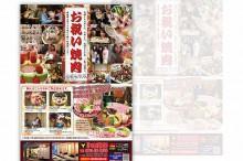 焼肉 味道楽お祝い焼肉店頭ポスター