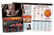 T-care心斎橋店グランドオープンフライヤー