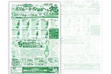 リカーショップ福ボジョレー&5周年記念セール新聞折込チラシ
