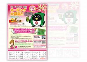 綾部Aカード活性化委員会Aカードキャラクターチラシデータ