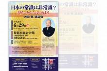 ハッピープロジェクト大田篤講演会フライヤー