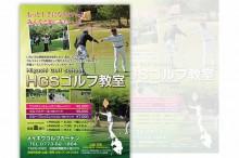 ディナモ舞鶴スポーツクラブHGSゴルフ教室フライヤー