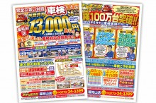 車検専門店 車検の速太郎 福知山店車検100万台突破新聞折込チラシ