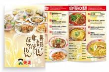 中華レストラン 東来グランドメニュー