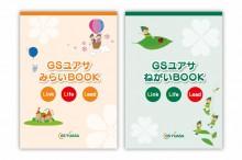 株式会社GSユアサ「社内教育用ハンドブック」