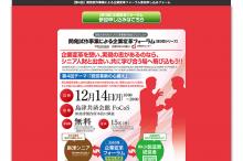 京都試作センターWEBサイト