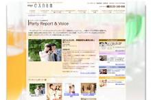 ステージエクスナムWEBサイト