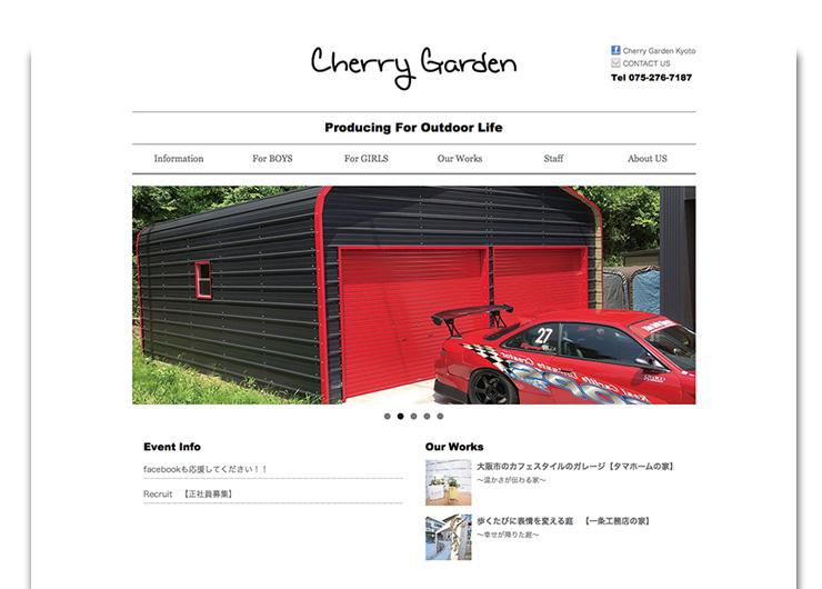 チェリーガーデンWEBサイト