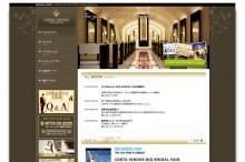 コスタヴィノスWEBサイト